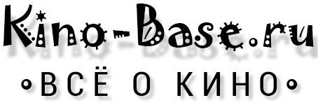 Кино-База онлайн | Kino-Base - Всё о кино